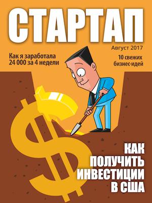 Журнал Стартап