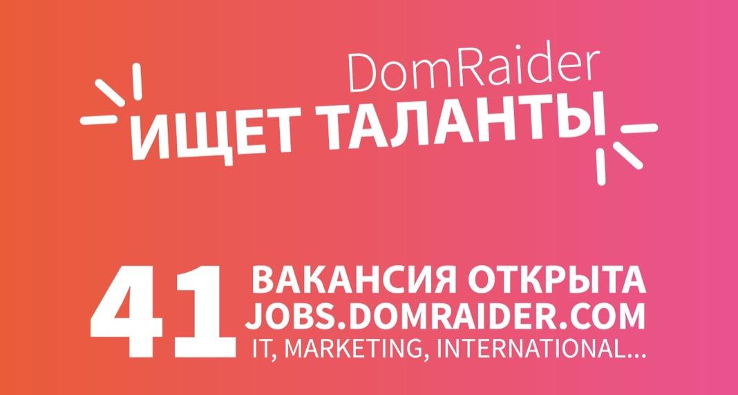 DomRaider
